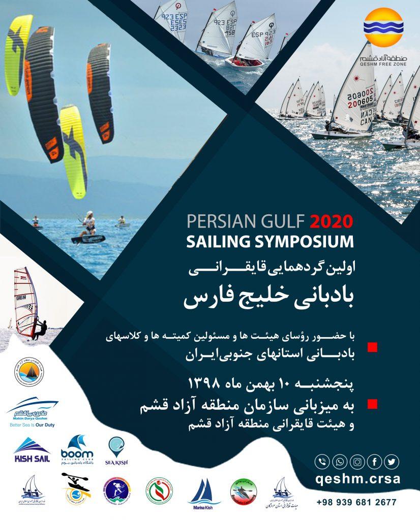symposium 2020 826x1024 - قشم میزبان نخستین گردهمایی قایقرانی بادبانی خلیج فارس