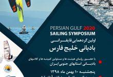 symposium 2020 220x150 - قشم میزبان نخستین گردهمایی قایقرانی بادبانی خلیج فارس