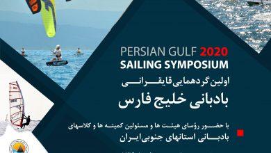 symposium 2020 390x220 - قشم میزبان نخستین گردهمایی قایقرانی بادبانی خلیج فارس