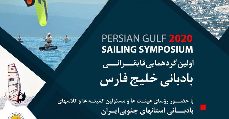 symposium 2020 780x405 - قشم میزبان نخستین گردهمایی قایقرانی بادبانی خلیج فارس